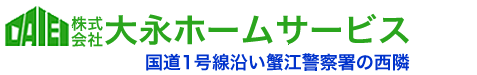 大永ホームサービス